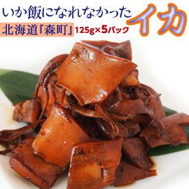 ご飯のお供 送料無料 北海道加工 いか飯になれなかったイカ 125g×5パック おつまみ いか イカ 烏賊 魚介 ご飯のおとも ごはんのおとも おかず 酒のつまみ 酒の肴