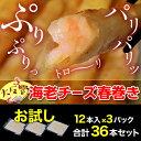 エビチーズ春巻き ロング 12本入(180g)×3パック ※冷凍 sea ☆