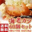 《送料無料》海老屋の海老カツ 60個セット(30g×6個入×10袋) ※冷凍 sea ☆