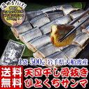 ≪送料無料≫「天日干し骨抜きひとくちサンマ」1袋500g ※冷凍 sea ○