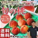 《送料無料》果樹王国・山形県のフルーツのプロ・伊藤さんが選ぶ「旬の桃」約2kg(7〜10玉) ※常温 frt ○