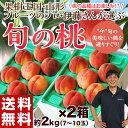 《送料無料》果樹王国・山形県のフルーツのプロ・伊藤さんが選ぶ「旬の桃」約2kg(7〜10玉)×2箱 ※常温 frt○