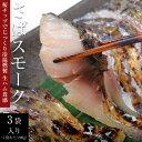 《送料無料》 桜チップでじっくり冷温燻製「さばスモーク」3P入り(1P:90g) ※冷凍 sea 〇