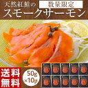 大特価!!《送料無料》紅鮭スモークサーモン 50g×10P ※冷凍 sea ☆