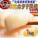 【訳あり特価!!】 根室海峡産「天然ホタテ貝 刺身用」 1キロ ※冷凍 sea ☆