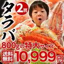 ≪送料無料≫「特大ボイルタラバ蟹」ロシア産 2肩約1.6kg(4人前相当) ※冷凍 sea ☆