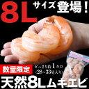インドネシア産 天然8Lムキエビ 1kg※冷凍 sea ☆