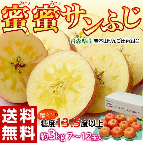 青森県産 リンゴ 「蜜蜜サンふじ」 約3kg (目安として7〜12玉) 糖度13.5度以上 ※常温・送料無料 frt○