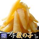 北海道加工 本間水産 プチ数の子 1袋250g(25本前後入り) ※冷凍sea☆