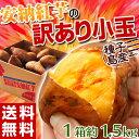 《送料無料》種子島産 「安納紅芋」 小玉 約1.5キロ※3箱買ったら1箱増量! 訳あり小玉 安納芋 ○