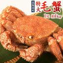《送料無料》超特大「毛蟹」1尾×約1kg(ロシア産)※冷凍sea☆