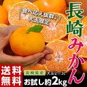 《送料無料》長崎県産 大玉みかん 2〜3L 約2kg ※常温 frt ☆