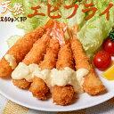 ≪送料無料≫築地市場卸の社食天然エビフライLサイズ10尾250g×3P※冷凍sea☆