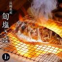 長崎県産 旬サバ(ときさば) 塩さば 1袋2枚入り 約220g ※冷凍 ☆