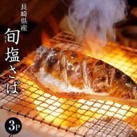 さば サバ 鯖 長崎県産 旬サバ ときさば 塩さば 1袋2枚入り 約220g 3P 送料無料 冷凍