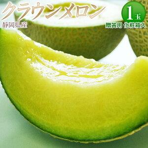 メロン 贈答 贈り物 ギフト 静岡県産 クラウンメロン 1玉 約1.1kg以上 化粧箱入り 常温 送料無料