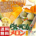 北海道産「らいでんメロン」 4〜6玉 良〜秀品 約8kg 送料無料