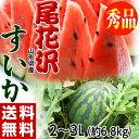 山形県産 尾花沢すいか 秀品 2L〜3L 約6.8kg 送料無料