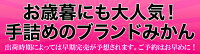 《送料無料》【天皇杯受賞産地】愛媛・西宇和「川上みかん」大玉2Lサイズ約3kg×3箱frt☆