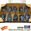 送料無料 長野県 種あり巨峰 約350g×10パック 約3.5kg ※ちょっと訳あり ぶどう 巨峰 ブドウ 葡萄 訳あり まとめ買い