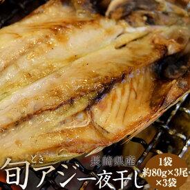 長崎県産 旬アジ(ときあじ)一夜干し 80g×3尾×3袋 ※冷凍 送料無料