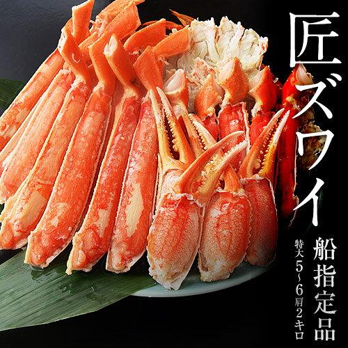 ≪送料無料≫「匠ズワイ蟹(船指定買い)」特大4〜5肩(2kg)※冷凍sea☆