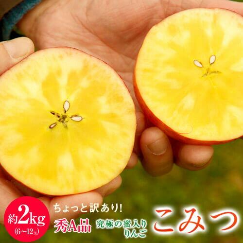 りんご こみつ 青森県産 ちょっと訳あり こみつりんご 6〜12玉 約2kg 秀A品 色ムラ・小さな傷などあり ※4箱まで同一配送先に送料1口で配送可能