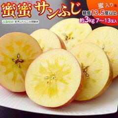 青森県産リンゴ「蜜蜜サンふじ」約3kg(目安として7〜12玉)糖度13.5度以上※常温・送料無料frt○