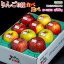りんご送料無料青森県産りんご6品種食べ比べセット(6〜13玉入)約2.5kg岩木山りんご生産出荷組合