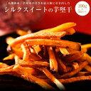 芋けんぴ 芋 いも イモ シルクスイートの芋けんぴ 茨城県「鹿吉」の芋のみを使用 100g×5袋 送料無料