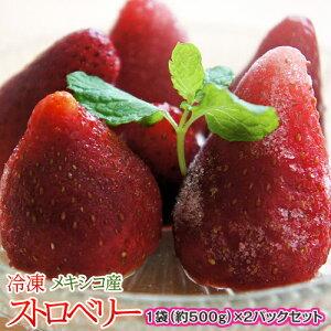 いちご イチゴ 苺 冷凍ストロベリー 約500g×2袋 frt ○