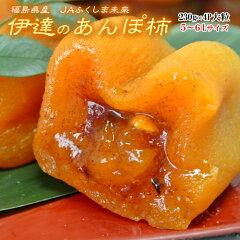 《送料無料》福島県産JAふくしま未来の「大粒!あんぽ柿」5〜6L(2〜3粒)230g×4パック