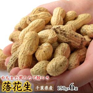 落花生 らっかせい ピーナッツ ナッツ 千葉県やちまた産「煎りたて殻付き落花生」(新豆)150g×6袋 合計900g 送料無料