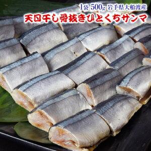 さんま 冷凍 「天日干し骨抜きひとくちサンマ」1袋500g サンマ 秋刀魚 おかず 簡単調理 お弁当 冷凍食品 お手軽
