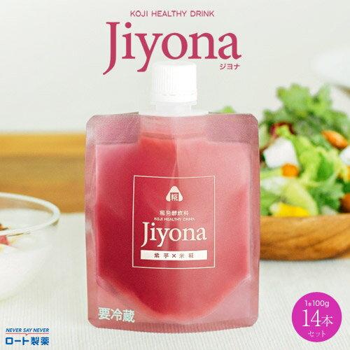 ロート ジヨナ jiyona ドリンク 甘酒 あまざけ 糀 健康 国産 ロート製薬が作った 糀発酵飲料 Jiyona 紫芋x白糀 14本 1本あたり100g 冷蔵