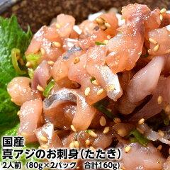 刺身おさしみあじ鯵国産アジのたたき生食用2人前(80g×2パック)冷凍