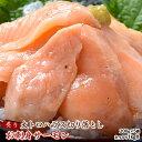 サーモン 鮭 さけ 大盛り1キロ 訳あり 炙り サーモンハラスたたき 生食用 200g×5袋 送料無料 冷凍