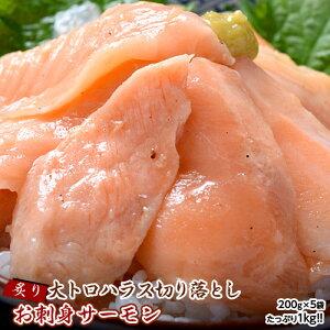サーモン 鮭 さけ 送料無料 訳あり 炙り サーモンハラスたたき 刺身用 200g×5袋 大盛1キロ 冷凍