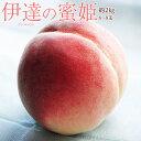 桃 福島県産 伊達の蜜姫 (みつひめ) 6〜8玉 約2キロ 御中元 お中元 もも モモ ギフト 贈り物 フルーツ 産地直送 あか…