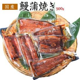 うなぎ ウナギ 鰻 サイズまちまち 国産 鰻蒲焼き 500g(5枚〜9枚) タレ・山椒付き ※冷凍 送料無料
