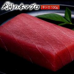 まぐろマグロ日本一のブランド「大間の本まぐろ」中トロ(約100g)鮪高級魚介海鮮刺身お造り寿司ギフトプレゼント贈答贈り物お祝い冷凍送料無料