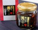 ラー油 辣油 調味料 うなぎ処 京丸 うなぎ屋さんが作ったの食べる鰻のラー油 1瓶100g 蒲焼入り 国産ウナギ使用 おかず…
