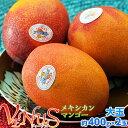 マンゴー メキシコ産 「ヴィーナスマンゴー」×大玉2玉(1玉:約400g) ※常温 送料無料