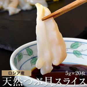 つぶ貝 刺身用 ロシア産 ツブ貝スライス(5g×20枚入り)