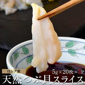 つぶ貝 刺身用 ロシア産 ツブ貝スライス(5g×20枚入り) ×5Pセット 送料無料