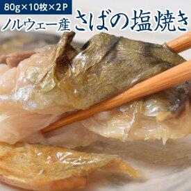 さば 鯖 ノルウェー産サバ使用 さばの塩焼き 10枚入り(1枚あたり80g)×2パックセット 計20枚入り 1.6キロ 冷凍 送料無料