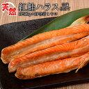 シャケ さけ 紅鮭 大トロ ハラス どっさり1キロ(500g×2P)《送料無料》 ※冷凍