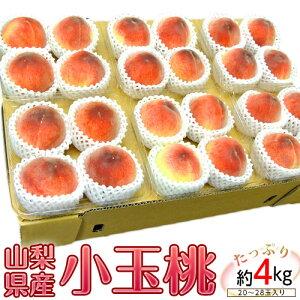 ご家庭用『大盛り小玉桃』山梨県産 約4kg(20〜28玉) 送料無料