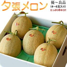 メロン 北海道産 夕張メロン 共選品 優〜良品 約8kg (4〜6玉) ※常温または冷蔵 送料無料