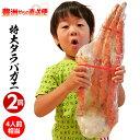 大盛!タラバ蟹 タラバガニ たらばがに ロシア産 特大 ボイル 約800g×2肩 合計1.6kg 4人前相当 送料無料 冷凍 たらば蟹 かに カニ 脚 タラバ